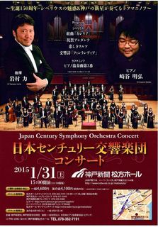 20150131 concert.JPG