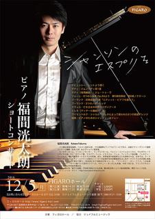 20161205 concert.jpg