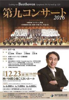 20161223 concert.JPG