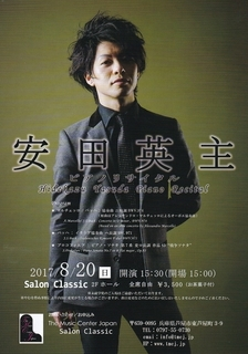 20170820 concert.jpg