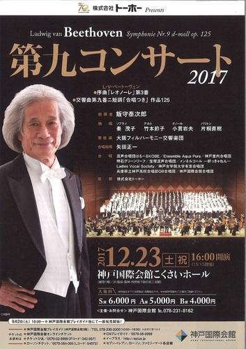 20171223 concert.jpg