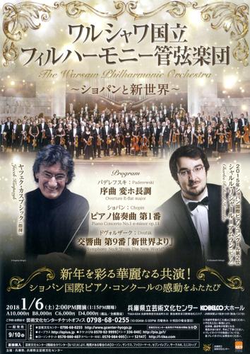 20180106 concert.jpg