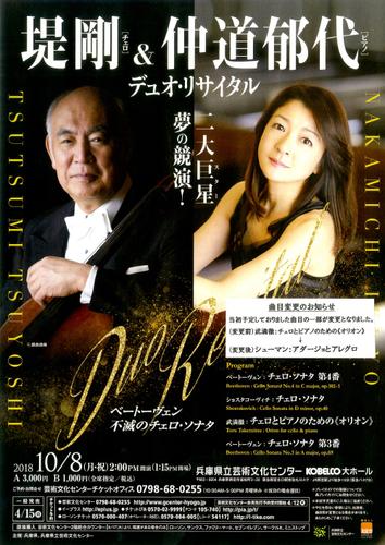 20181009 concert.jpg