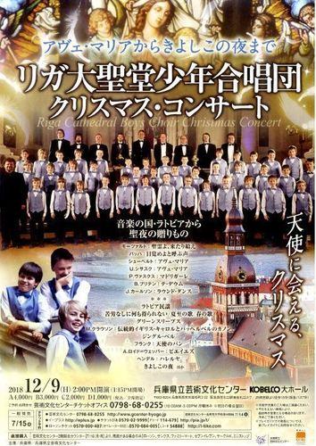20181209 riga concert1.JPG