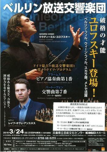 20190324 concert.JPG