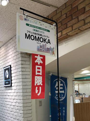 20190403 momoka4.jpg