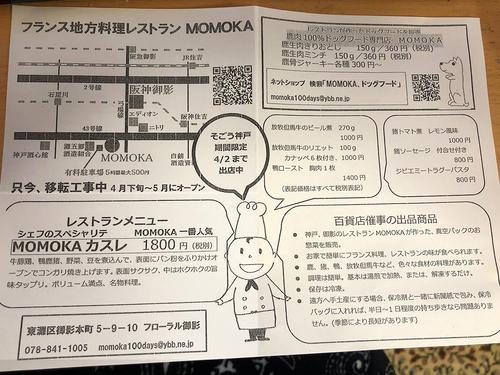 20190403 momoka6.jpg