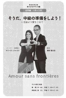 20150106 francais 1.JPG