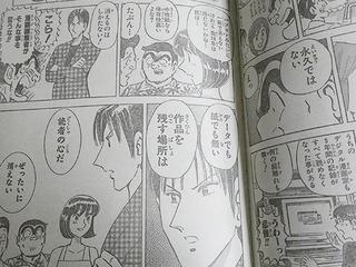20160824 kochikame3.jpg