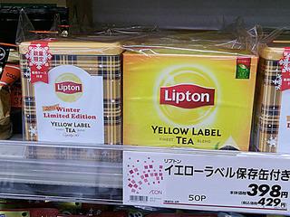 20161228 lipton.jpg