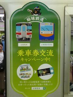 20170722 train6.jpg