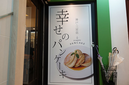 20180129 pancake1.jpg