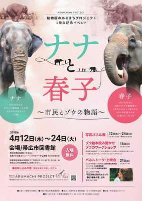 20180422 zoo.jpg