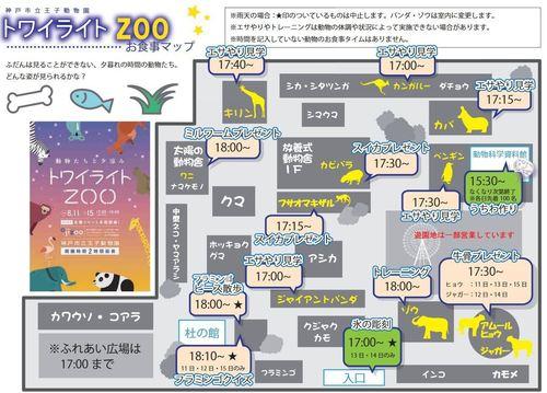 20180731 oji zoo.JPG