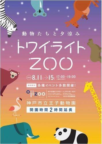 20180731 oji zoo2.JPG