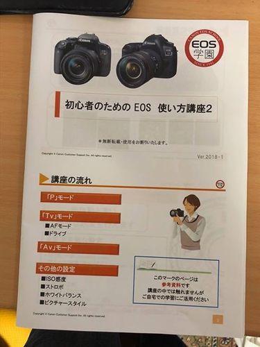 20180911 eosgakuen.jpg