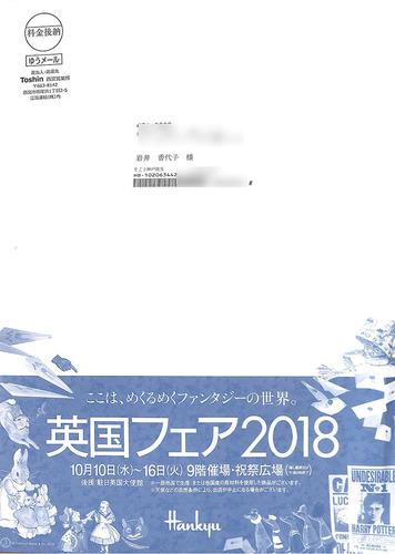 20181010 hankyu1.jpg