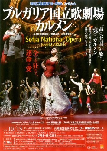 20181011 sofiia opera.jpg