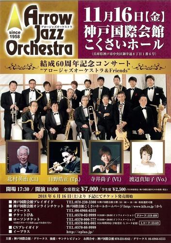 20181116 concert.jpg