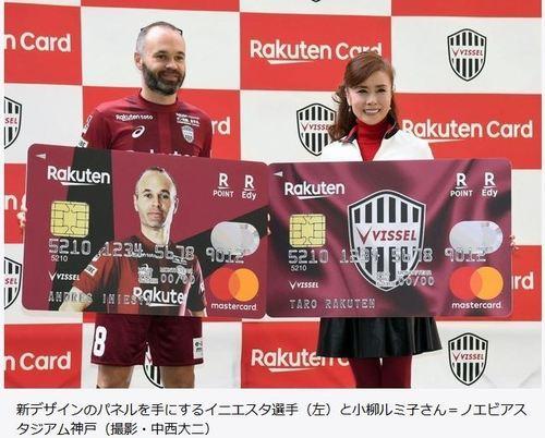 20181127 rakutencard.JPG