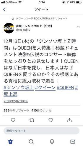 20181213 queen.jpg