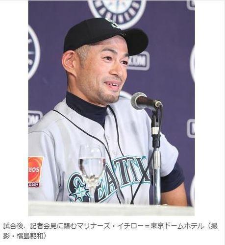 20190322 ichiro.JPG