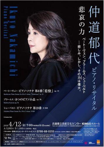 20190412 concert.JPG