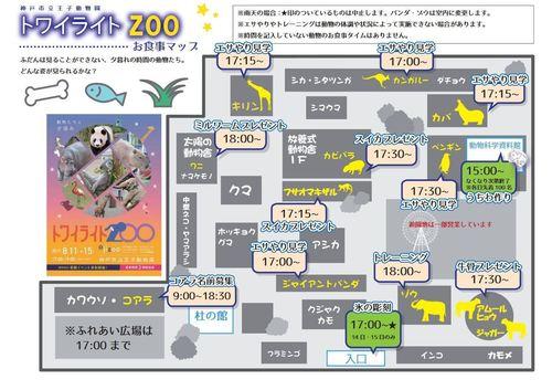 20190811 zoo1.JPG