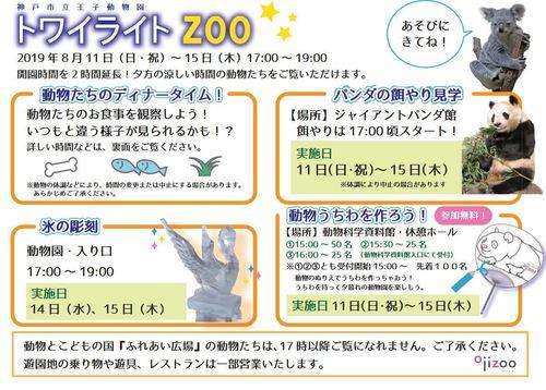 20190811 zoo2.JPG