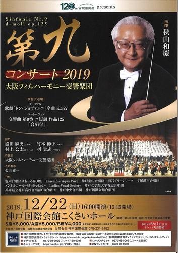 20191222 concert.jpg