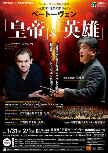 20200201 concert.jpg