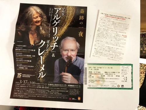 20200307 concert.jpg