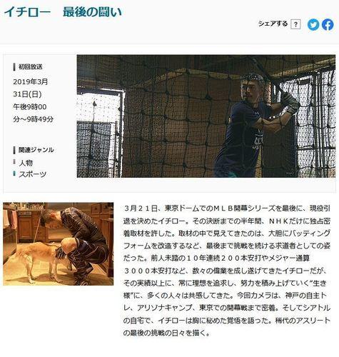 20200504 ichiro.JPG