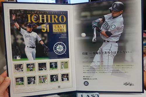 20200504 ichiro1.jpg