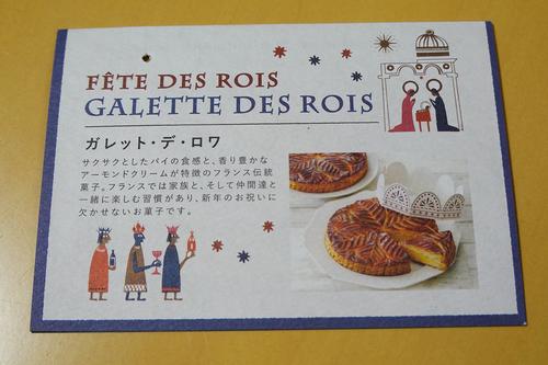 20210110 galette des rois4.jpg